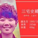 東京オリンピック女子サッカーなでしこジャパン代表三宅史織選手