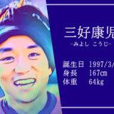 東京オリンピック男子サッカー代表三好康児選手