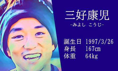 【東京五輪】サッカー日本代表 三好康児選手の活躍は?かっこいいインスタ