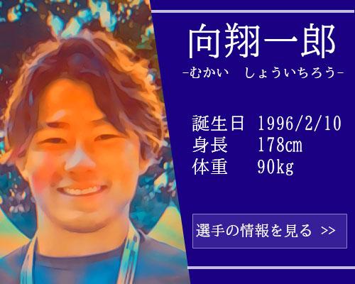 【東京五輪】柔道90kg級 向翔一郎選手
