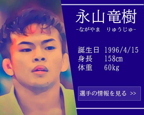 【東京五輪】柔道60kg級 永山竜樹選手