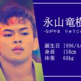 東京オリンピック永山竜樹