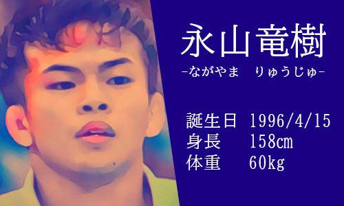 柔道60kg永山竜樹選手の東京五輪結果と大会優勝歴は?父親はすごい人なの?