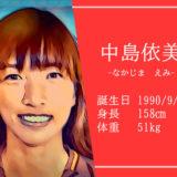 東京オリンピック女子サッカーなでしこジャパン代表中島依美選手