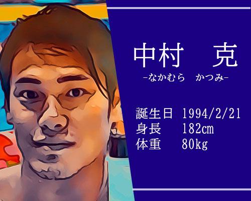 東京オリンピック競泳自由形代表中村克選手