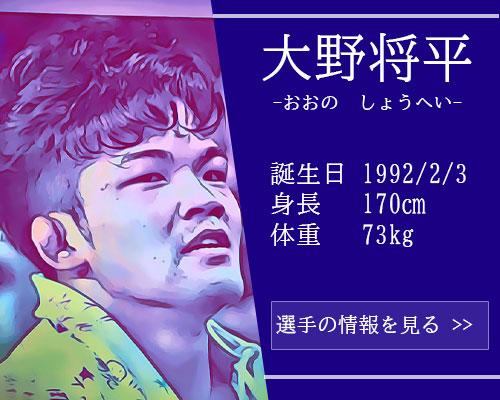 【東京五輪】柔道73kg級 大野将平選手