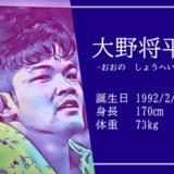 東京オリンピック大野将平