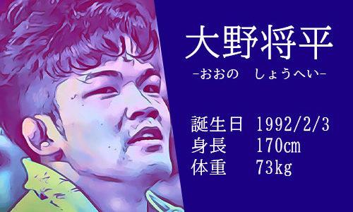 【東京五輪】柔道73kg級 大野将平選手の活躍は?インスタ映えする筋肉