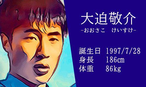 【東京五輪】サッカー日本代表 大迫敬介選手の活躍は?かっこいいインスタ