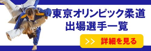 【東京五輪柔道】出場選手一覧