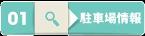 日本武道館駐車場情報