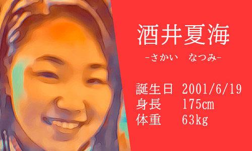 水泳(競泳)女子背泳ぎ 酒井夏海選手の東京五輪結果は?高校や大学はどこ?かわいい画像あり