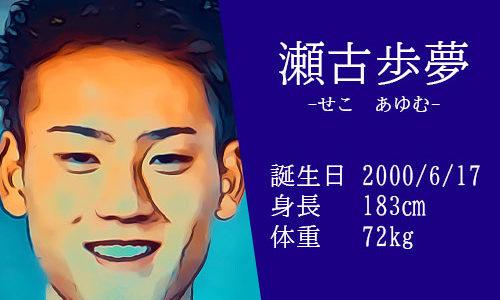 【東京五輪】サッカー日本代表 瀬古歩夢選手の活躍は?かっこいいインスタ