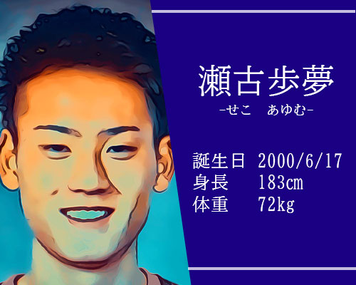 東京オリンピック男子サッカー代表瀬古歩夢選手