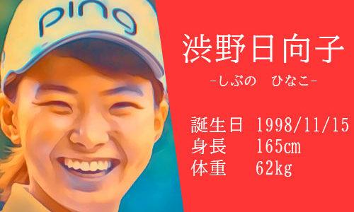 【東京五輪】女子プロゴルファー渋野日向子選手の出身(実家)と曲がらないドライバーの秘密