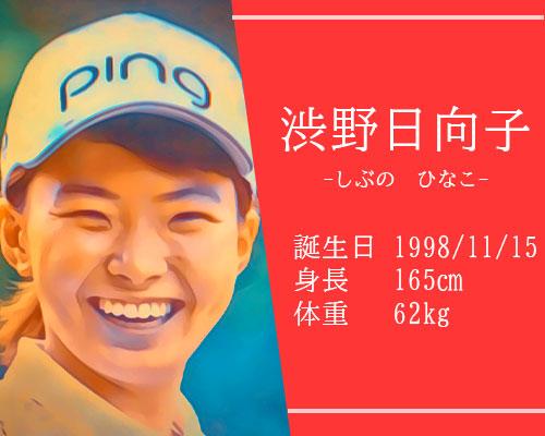 東京オリンピックでメダルゴルフ渋野日向子選手