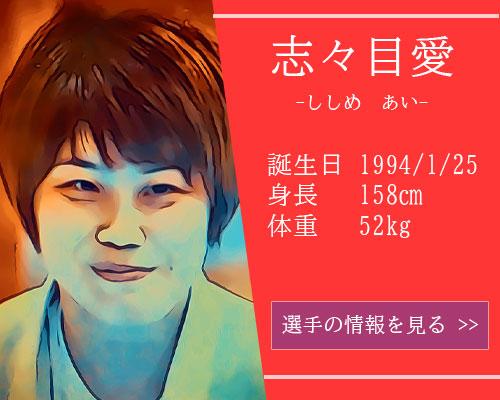【東京五輪】柔道女子52kg級 志々目愛選手
