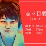東京オリンピック志々目愛選手