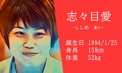 【東京五輪】柔道女子52kg級 志々目愛選手の結果は?かわいいインスタ