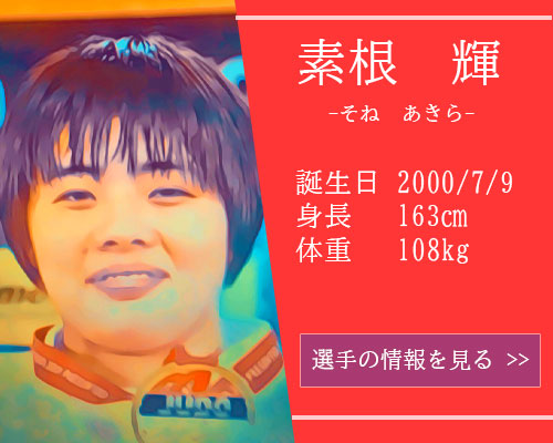 【東京五輪】柔道女子78kg超級 素根輝選手