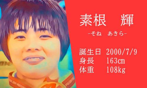 【東京五輪】女子78kg超級の素根輝選手は渡辺直美似でかわいいと評判