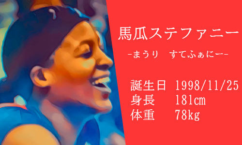 【東京五輪】女子バスケットボール馬瓜ステファニー選手の出身は?ジャンクスポーツ常連