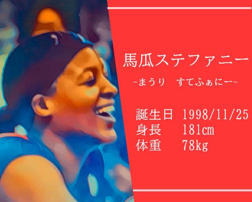 東京オリンピック女子バスケットボール代表馬瓜ステファニー選手