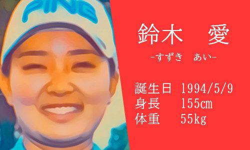 【東京五輪】女子プロゴルファー鈴木愛選手の強さの秘密とツアーでの裏話