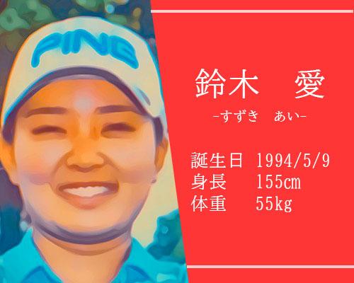 東京オリンピックゴルフ代表鈴木愛選手