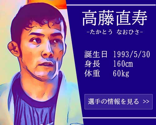 【東京五輪】柔道60kg級 高藤直寿選手