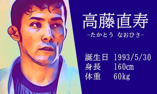 柔道60kg高藤直寿選手の東京五輪結果は?似てるのは岡村隆史?遠藤章三?