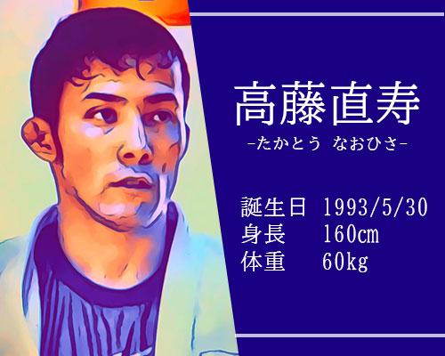 東京オリンピック高藤直寿