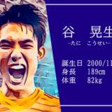 東京オリンピック男子サッカー代表谷晃生選手