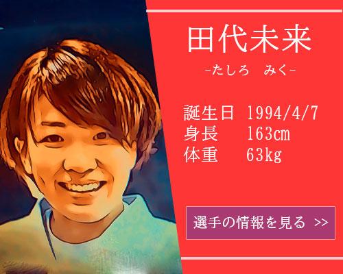 【東京五輪】女子柔道63kg級 田代未来選手