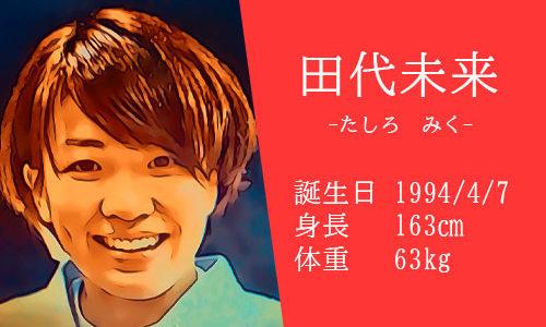 柔道女子63kg級 田代未来選手の東京五輪の結果は?父親や彼氏の存在は?