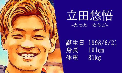 【東京五輪】サッカー日本代表 立田悠悟選手の活躍は?かっこいいインスタ