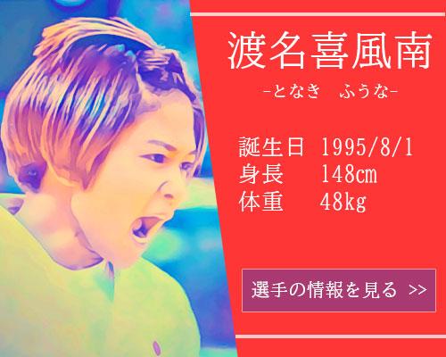 【東京五輪】女子柔道48kg級 渡名喜風南選手