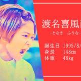 東京オリンピック渡名喜風南