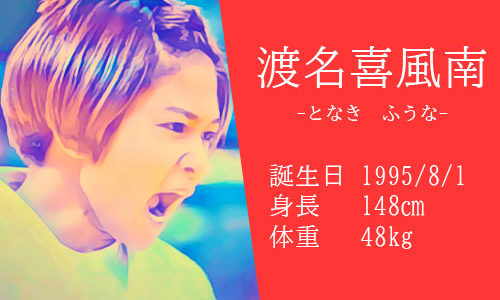 柔道女子48kg級 渡名喜風南選手の東京五輪結果は?彼氏はいるの?沖縄出身じゃないってホント?