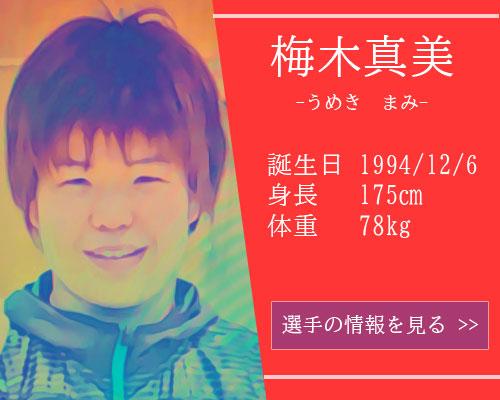 【東京五輪】柔道女子78kg級 梅木真美選手