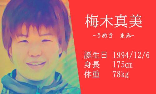 【東京五輪】柔道女子78kg級 梅木真美選手の結果は?かわいいインスタ