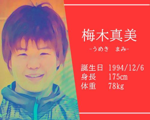 東京オリンピック梅木真美選手