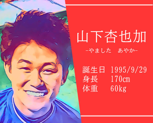 東京オリンピック女子サッカー代表山下杏也加選手