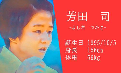 【東京五輪】女子57キロ級 芳田司選手はかわいい姉妹柔道家♪画像あり