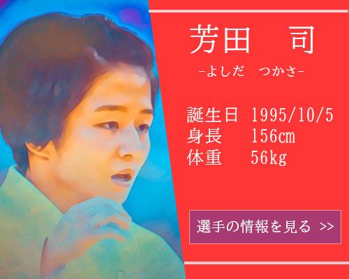 【東京五輪】女子柔道57kg級 芳田司選手