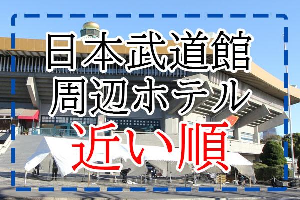 【東京五輪】日本武道館周辺のホテルを近い順に紹介(柔道・空手の試合会場)