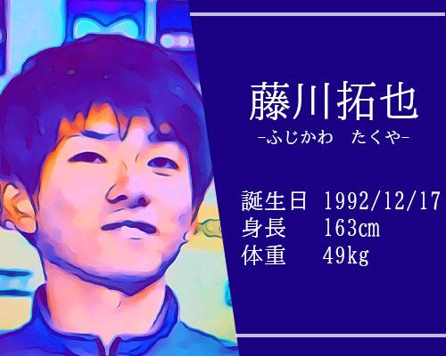 東京オリンピック藤川拓也選手