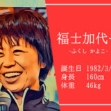 【東京五輪】女子マラソン代表 福士加代子選手の活躍は?結婚していたの?
