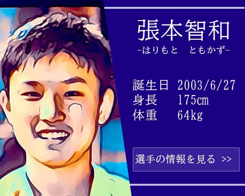 【東京五輪】男子卓球 張本智和選手