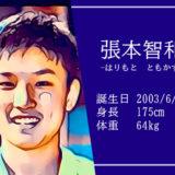 東京五輪卓球代表張本智和選手